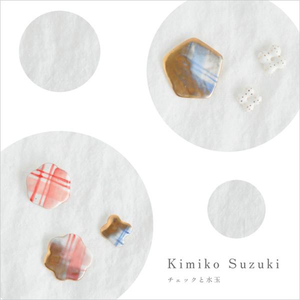 Kimiko Suzuki<br>チェックと水玉