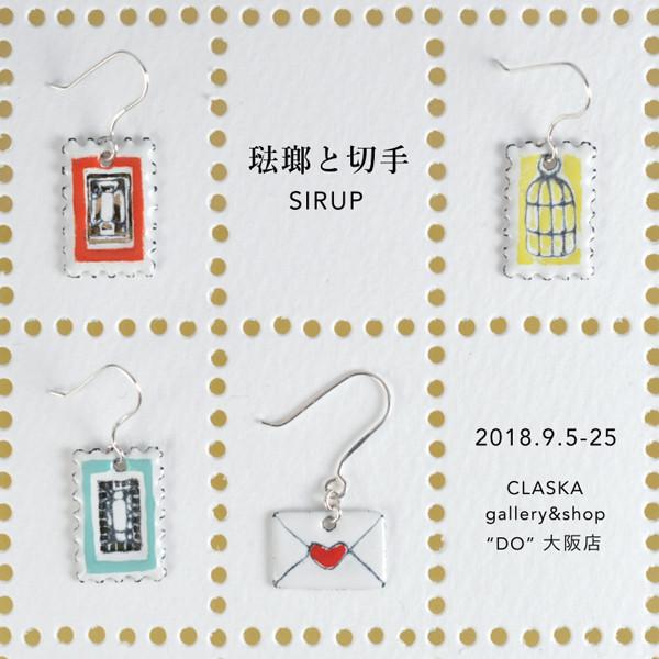 SIRUP  琺瑯と切手