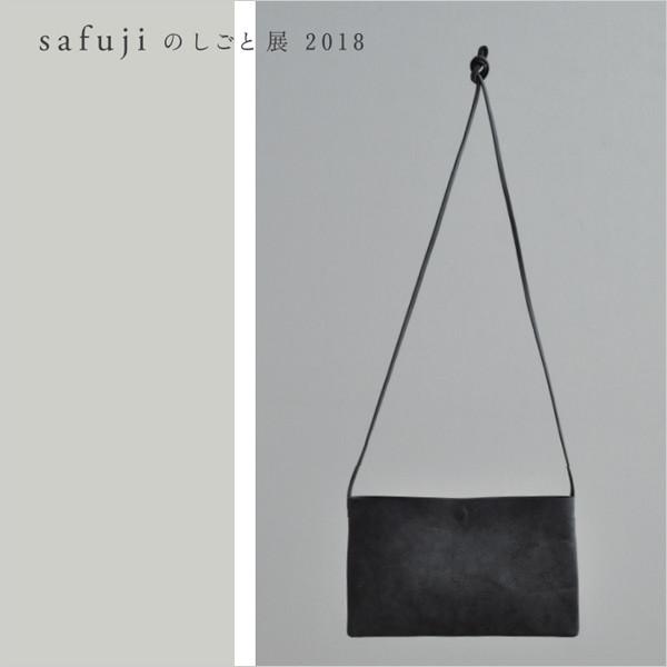 safuji のしごと展 2018