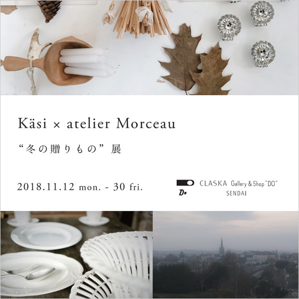 """Käsi × atelier Morceau<br>""""冬の贈りもの"""" 展"""