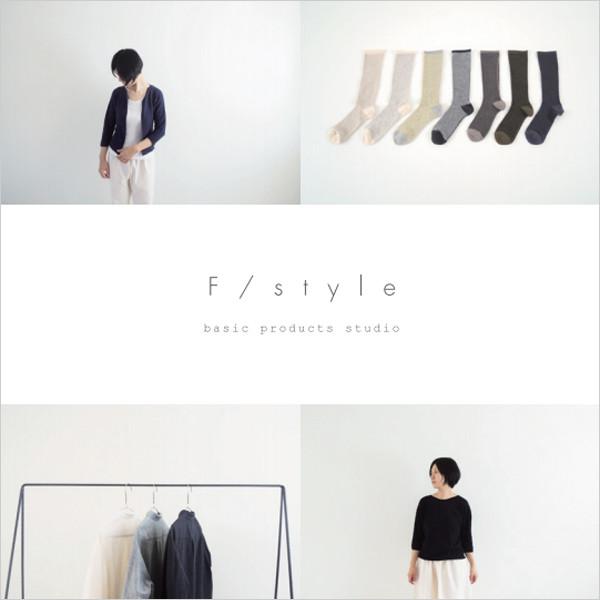 「エフスタイルの洋服」展