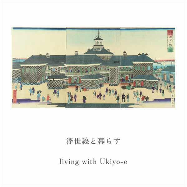 """""""浮世絵と暮らす living with Ukiyo-e"""" 展"""
