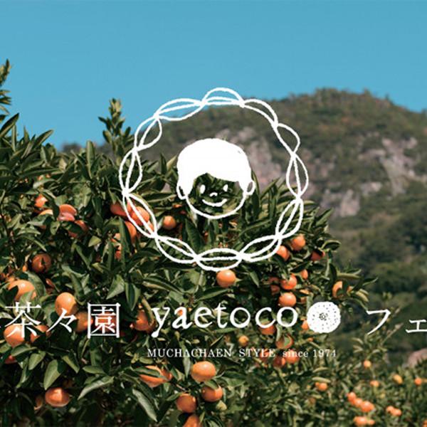 無茶々園 yaetoco フェア