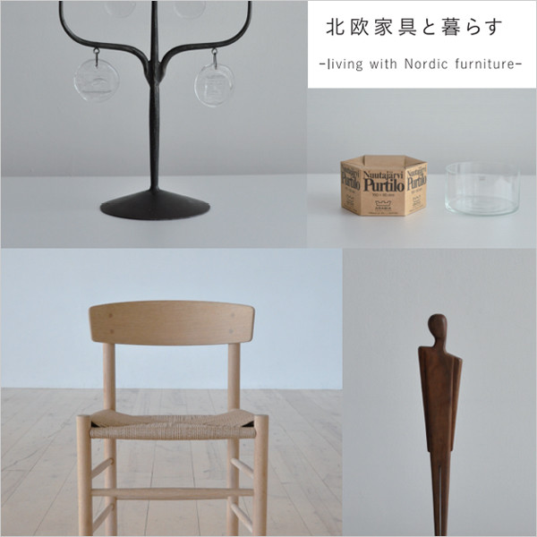 北欧家具と暮らす<br>- living with Nordic furniture -