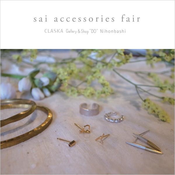 sai accesories fair 2019