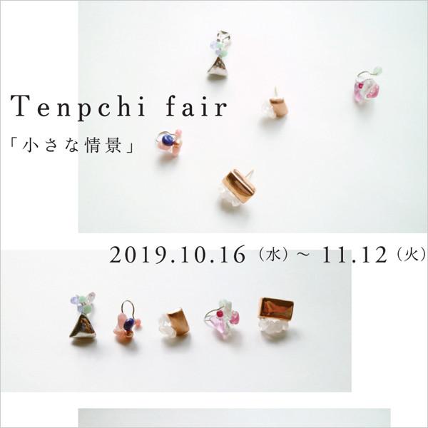 Tenpchi fair<br>小さな情景