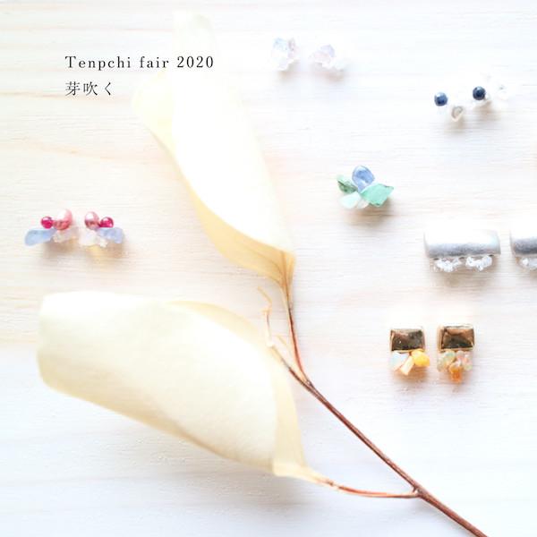 Tenpchi fair 2020 芽吹く