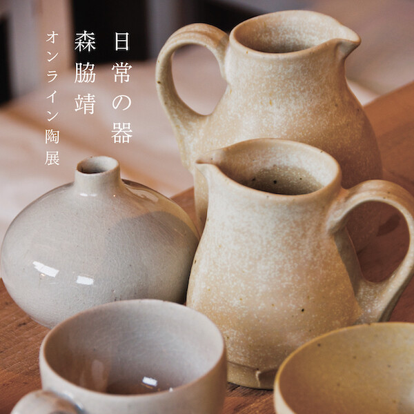 日常の器 森脇靖 オンライン陶展