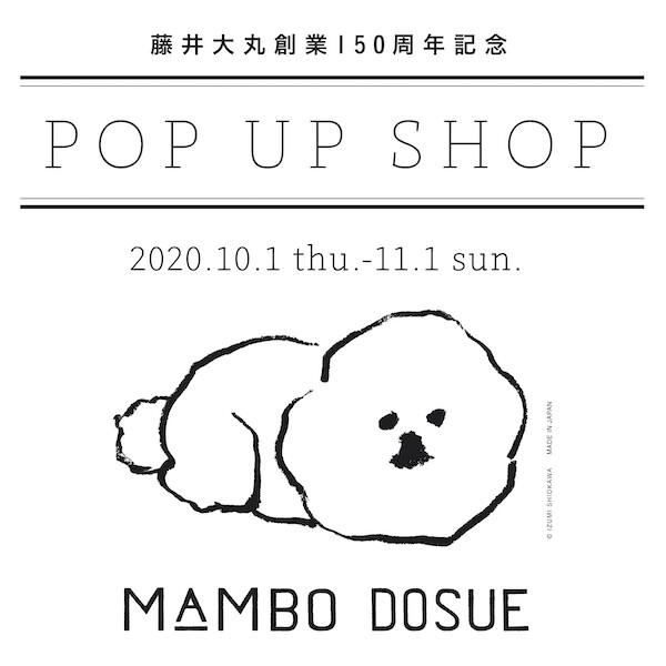 藤井大丸創業150周年記念 POP UP SHOP