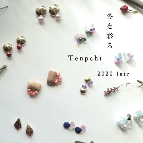 Tenpchi 2020 fair 冬を彩る