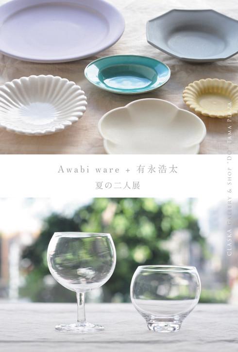 awabi_main.jpg