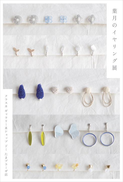 earring_main.jpg