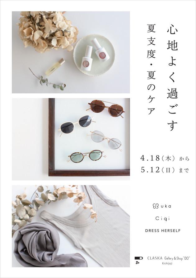 kichi_summer_630.jpg