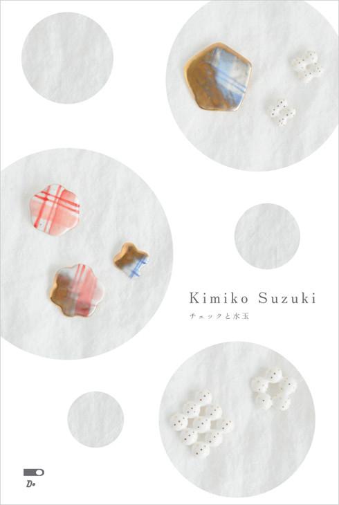 kimiko_main.jpg