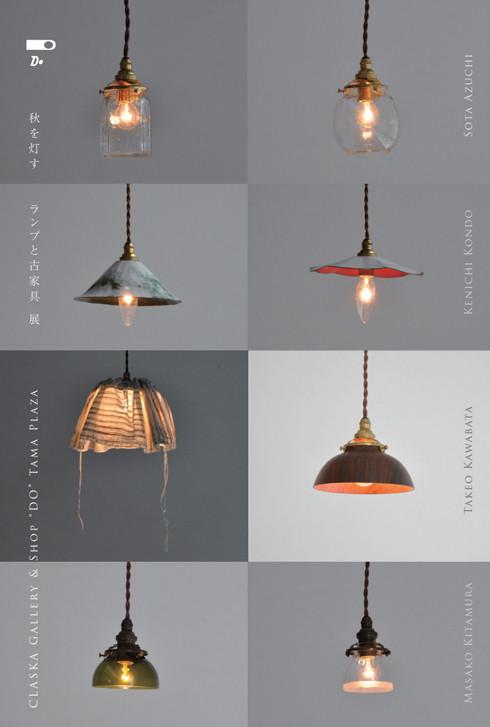 lamp_main.jpg