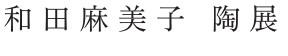 mamiko_title.jpg