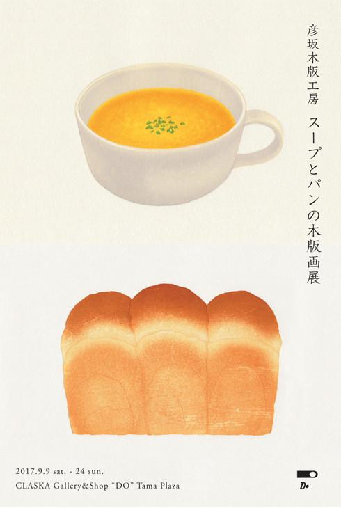 soup_main.jpg