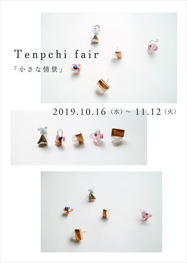 tenpchi_u_main.jpg
