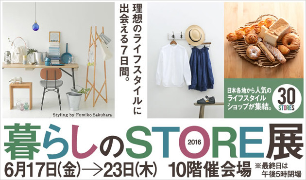 20160611_kurashi_top.jpg