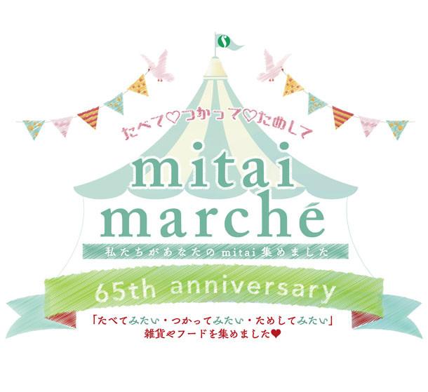 20170321_mitai_main.jpg