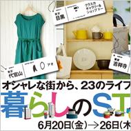ドーが、ジェイアール名古屋タカシマヤ「暮らしのSTORE展」に出展します。