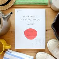 "CLASKA Gallery & Shop ""DO"" が東急百貨店 東横店に期間限定出店します。"