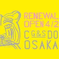 "CLASKA Gallery & Shop ""DO"" 大阪店が<br>2015年4月2日(木)、リニューアルオープンします!"