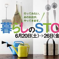 ジェイアール名古屋タカシマヤ「暮らしのSTORE展 2015」に出展します。