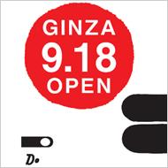 """2015年9月18日(金)<br>CLASKA Gallery & Shop """"DO"""" 銀座店がオープンします。"""
