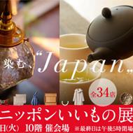 ジェイアール名古屋タカシマヤ「ニッポンいいもの展」に出展します。