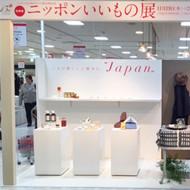"""CLASKA Gallery & Shop """"DO"""" がジェイアール名古屋タカシマヤ「ニッポンいいもの展」に参加中"""
