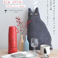 """伊勢丹立川店に2016年3月2日(水)、CLASKA Gallery & Shop """"DO"""" のコーナーがオープンします!"""