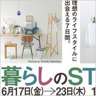 ジェイアール名古屋タカシマヤ「暮らしのSTORE展 2016」に出展します。