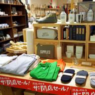 """CLASKA Gallery & Shop """"DO"""" 渋谷パルコ店、閉店セールがスタート!"""