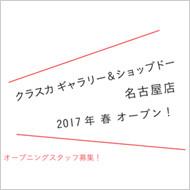 """2017年春、CLASKA Gallery & Shop """"DO"""" 名古屋店がオープンします!販売スタッフ募集"""