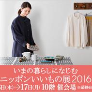 ジェイアール名古屋タカシマヤ「ニッポンいいもの展 2016」に出展します。
