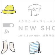 "CLASKA Gallery & Shop ""DO"" 吉祥寺店<br>2017年8月オープン!"