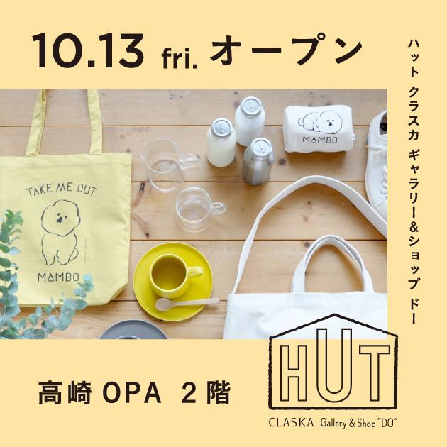 """新業態 HUT CLASKA Gallery & Shop """"DO""""<br>2017年10月13日(金)、高崎オーパにオープン"""
