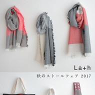 阪神梅田本店のドー 常設コーナーで「La+h 秋のストールフェア」開催