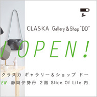 "CLASKA Gallery & Shop ""DO"" の常設コーナーが静岡伊勢丹にオープン"