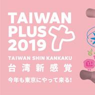 「ヂェン先生の日常着」が「TAIWAN PLUS 2019」に出店します。