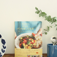 ベッカライ徳多朗「徳永久美子のもっとパンを楽しむ生活」出版記念フェア はじまりました。