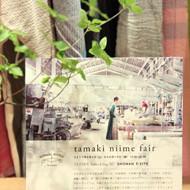 「tamaki niime fair」6月16日(金) まで