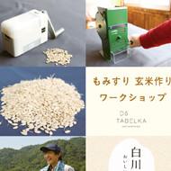 もみすり 玄米作りワークショップ