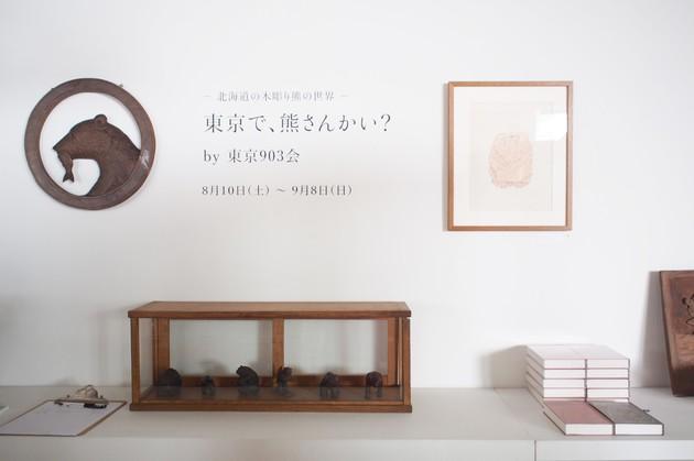 kuma_0.jpg